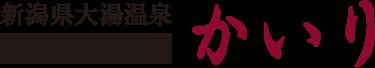新潟県大湯温泉 源泉の湯の宿かいり