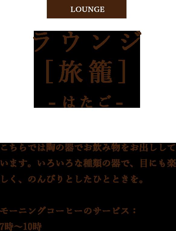 ラウンジ[旅籠]