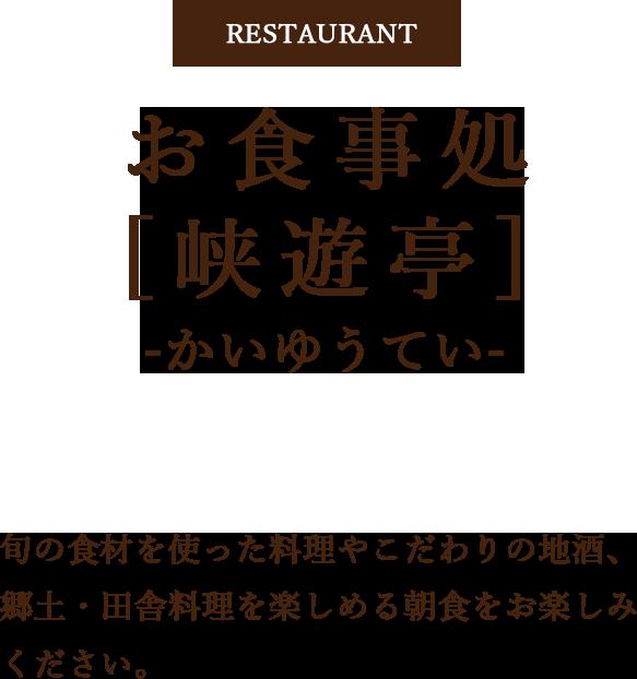 お食事処[峡遊亭]