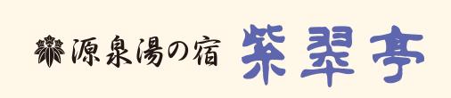 源泉湯の宿 紫翠亭