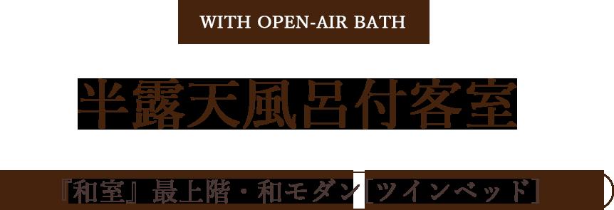 半露天風呂付客室 『和室』最上階・和モダン[ツインベッド]