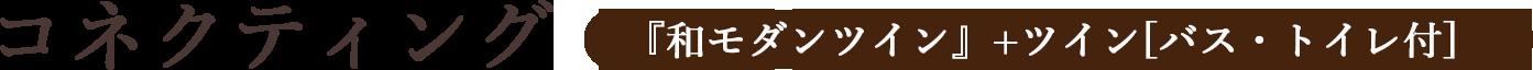 コネクティング『和モダンツイン』+ツイン[バス・トイレ付]