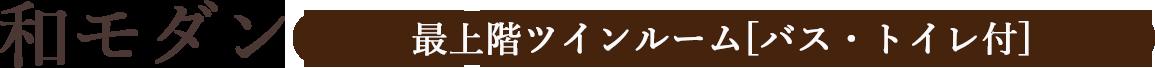 和モダン最上階ツインルーム[バス・トイレ付]