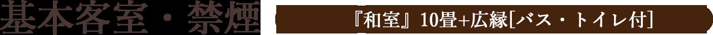 基本客室・禁煙『和室』10畳+広縁[バス・トイレ付]