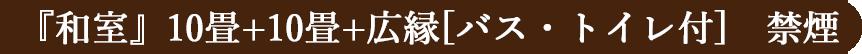 『和室』10畳+10畳+広縁[バス・トイレ付] 禁煙