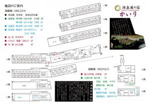 20131221_01平面図